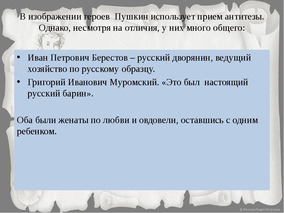 В изображении героев Пушкин использует прием антитезы. Однако, несмотря на от...