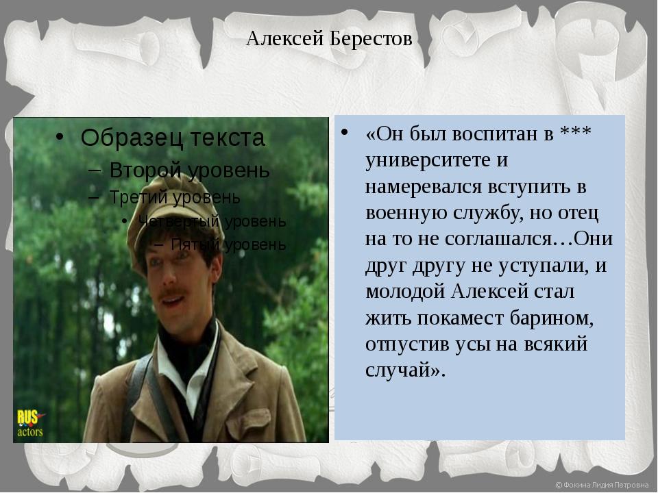 Алексей Берестов «Он был воспитан в *** университете и намеревался вступить в...