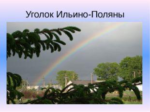Уголок Ильино-Поляны
