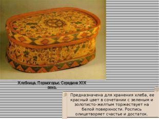 Предназначена для хранения хлеба, ее красный цвет в сочетании с зеленым и зо