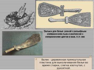 Вальки для белья:резной с рельефным изображением льва и расписной с изображе
