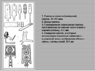 1.Прялка и лопасти (навершия) прялок.XI–XV века. 2. Донце прялки. 3. Север