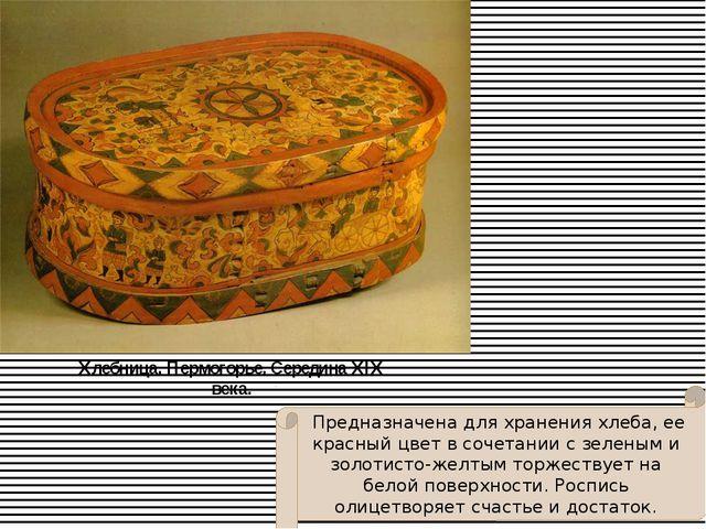 Предназначена для хранения хлеба, ее красный цвет в сочетании с зеленым и зо...