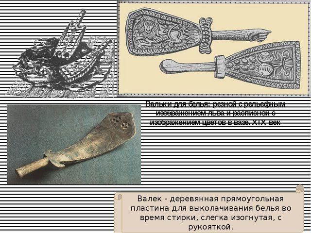 Вальки для белья:резной с рельефным изображением льва и расписной с изображе...