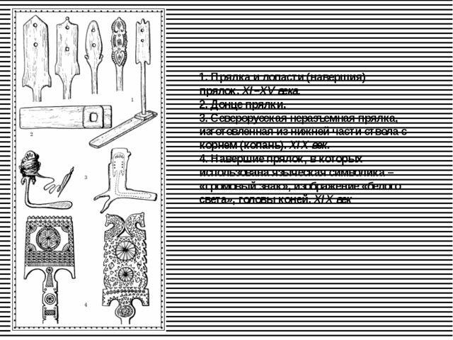 1.Прялка и лопасти (навершия) прялок.XI–XV века. 2. Донце прялки. 3. Север...