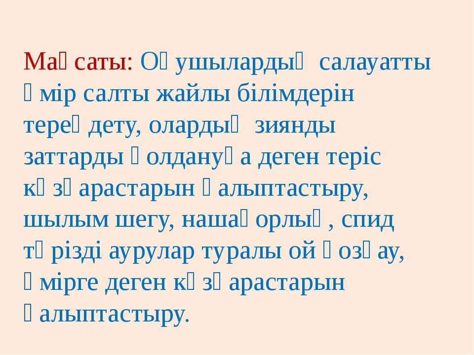 Мақсаты: Оқушылардың салауатты өмір салты жайлы білімдерін тереңдету, олардың...
