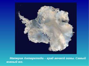 Материк Антарктида – край вечной зимы. Самый южный юг. Материк антарктида –