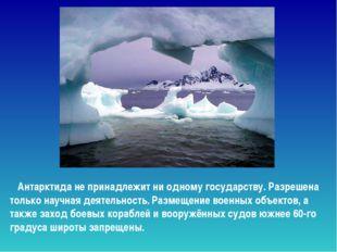 Антарктида не принадлежит ни одному государству. Разрешена только научная де