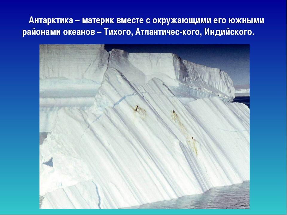 Антарктика – материк вместе с окружающими его южными районами океанов – Тихо...