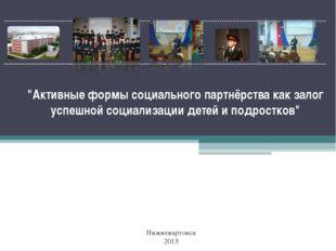 """""""Активные формы социального партнёрства как залог успешной социализации детей"""
