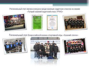 Региональный этап смотра-конкурса среди казачьих кадетских классов на звание