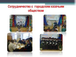 Сотрудничество с городским казачьим обществом