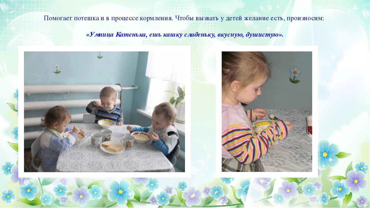 Помогает потешка и в процессе кормления. Чтобы вызвать у детей желание есть,...
