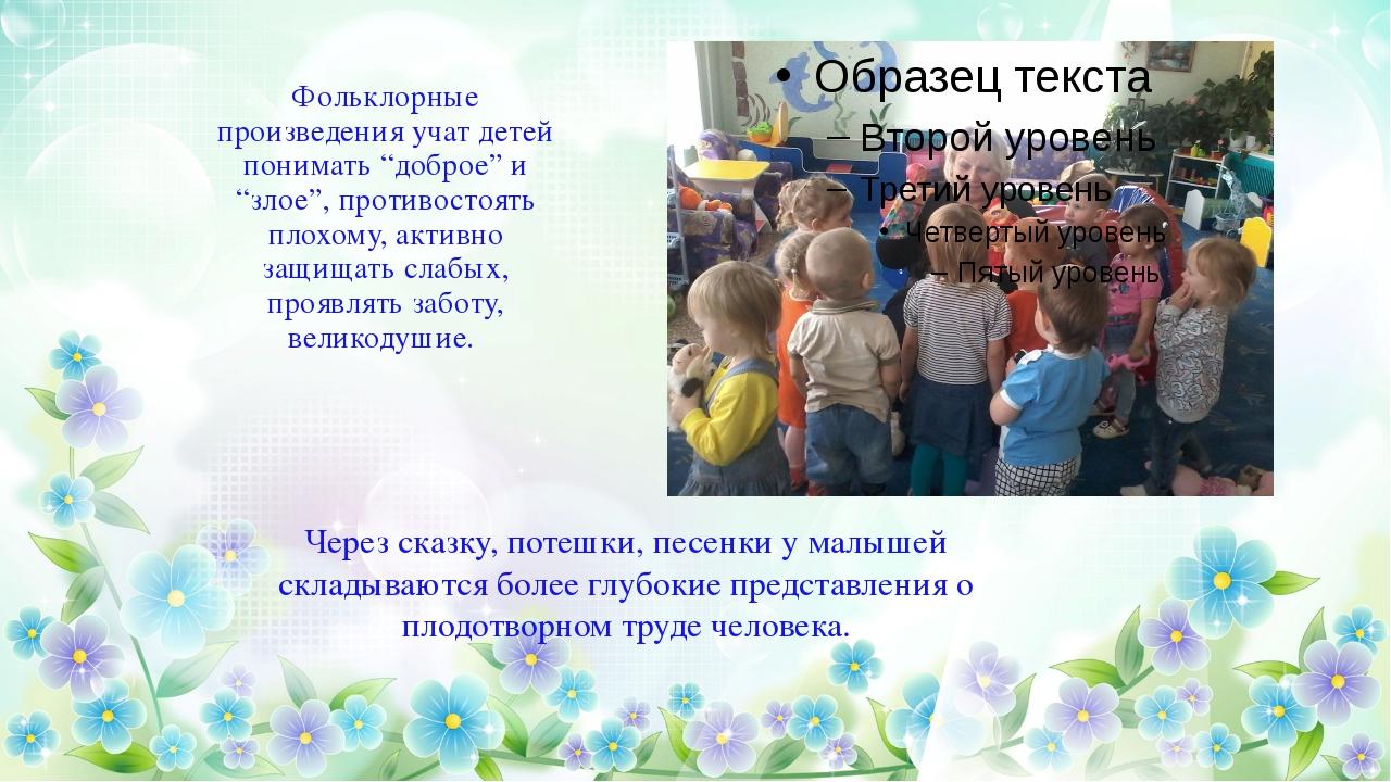 """Фольклорные произведения учат детей понимать """"доброе"""" и """"злое"""", противостоять..."""