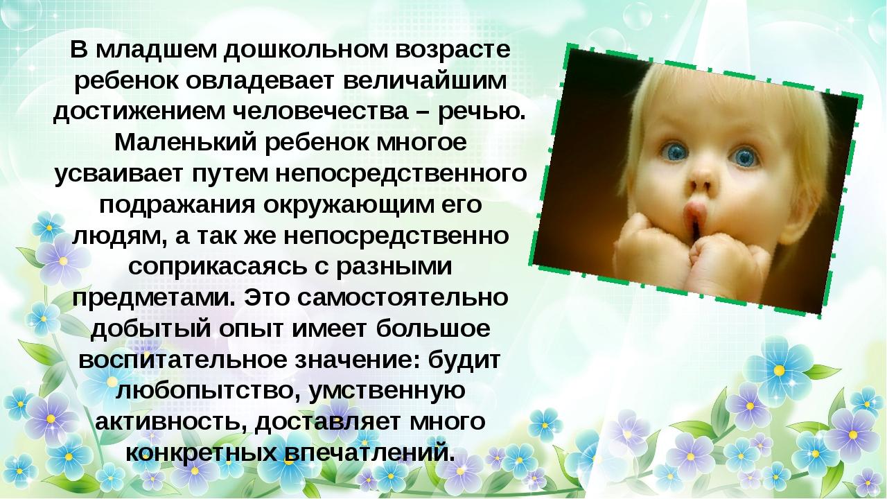 В младшем дошкольном возрасте ребенок овладевает величайшим достижением челов...