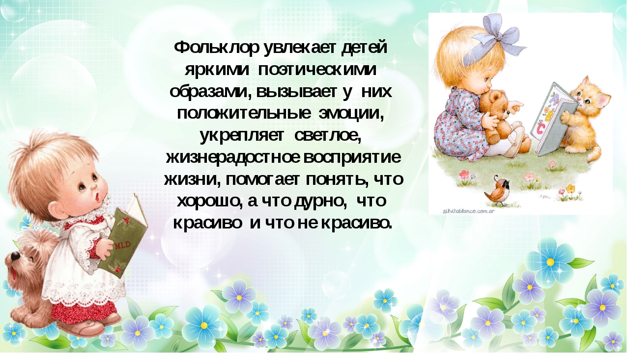 Фольклор увлекает детей яркими поэтическими образами, вызывает у них положите...