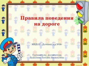 Правила поведения на дороге МБДОУ «Детский сад №14» Составитель: воспитатель