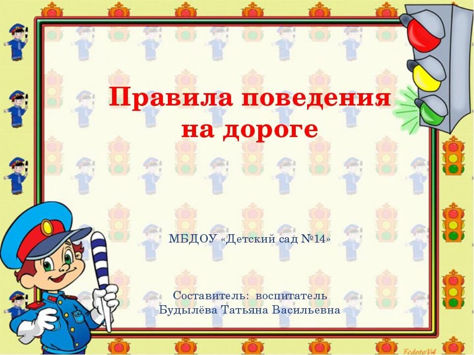 Правила поведения на дороге МБДОУ «Детский сад №14» Составитель: воспитатель...