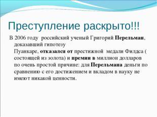 Преступление раскрыто!!! В 2006 году российский ученый ГригорийПерельман, до