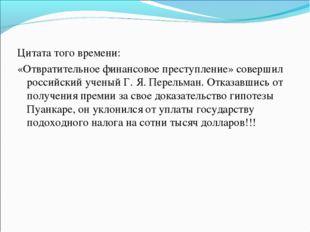 Цитата того времени: «Отвратительное финансовое преступление» совершил россий
