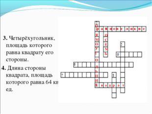 3.Четырёхугольник, площадь которого равна квадрату его стороны. 4.Длина с