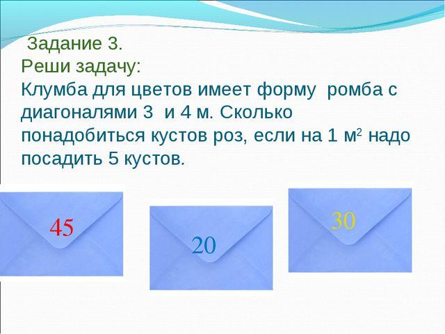 Задание 3. Реши задачу: Клумба для цветов имеет форму ромба с диагоналями 3...