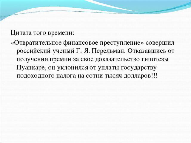 Цитата того времени: «Отвратительное финансовое преступление» совершил россий...