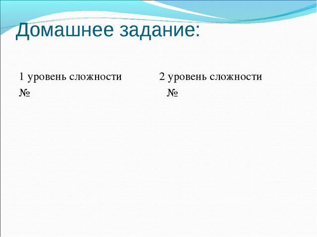 Домашнее задание: 1 уровень сложности 2 уровень сложности № №
