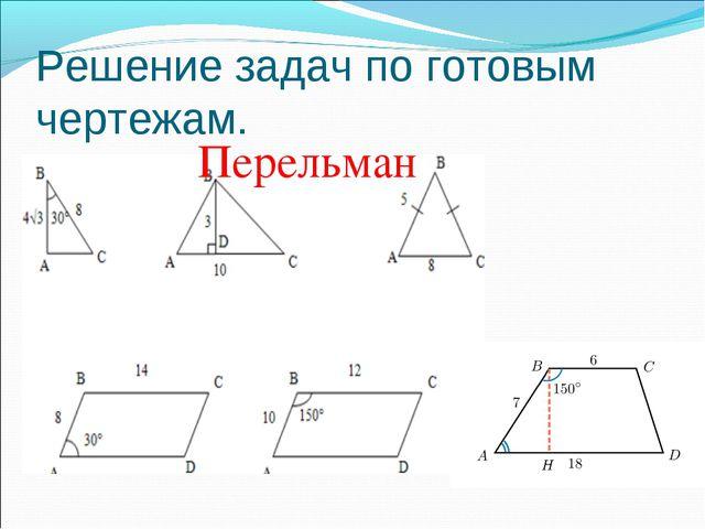 Решение задач по готовым чертежам. Перельман