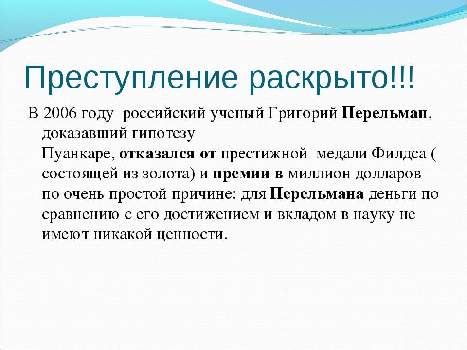 Преступление раскрыто!!! В 2006 году российский ученый ГригорийПерельман, до...