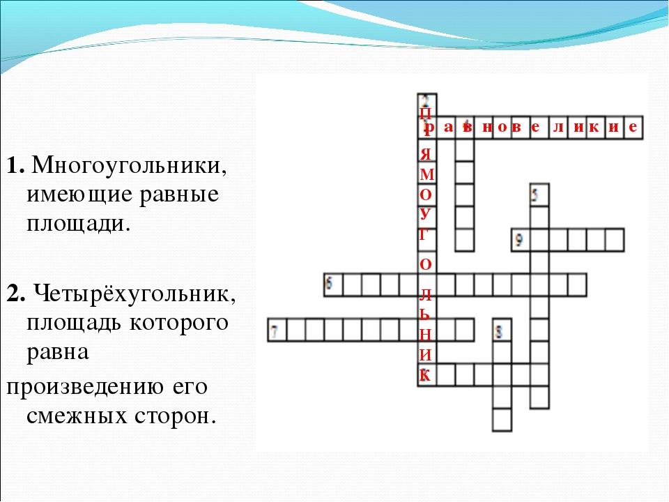 1.Многоугольники, имеющие равные площади. 2.Четырёхугольник, площадь которо...