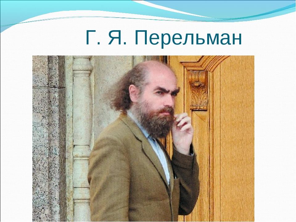 Г. Я. Перельман