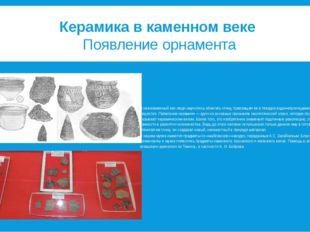 Керамика в каменном веке Появление орнамента В новокаменный веклюди научили
