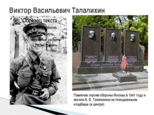 Виктор Васильевич Талалихин Памятник героям обороны Москвы в 1941 году и моги