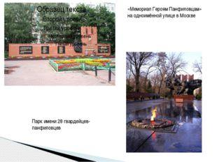 Парк имени 28 гвардейцев-панфиловцев «Мемориал Героям Панфиловцам» на одноимё