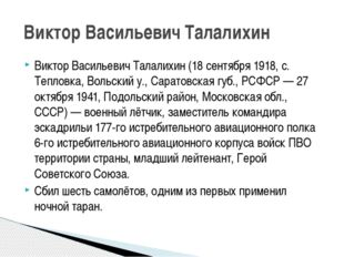 Виктор Васильевич Талалихин (18 сентября 1918, с. Тепловка, Вольский у., Сара