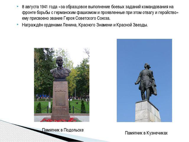 8 августа 1941 года «за образцовое выполнение боевых заданий командования на...