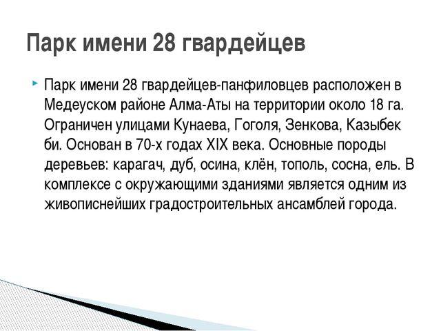 Парк имени 28 гвардейцев-панфиловцев расположен в Медеуском районе Алма-Аты н...
