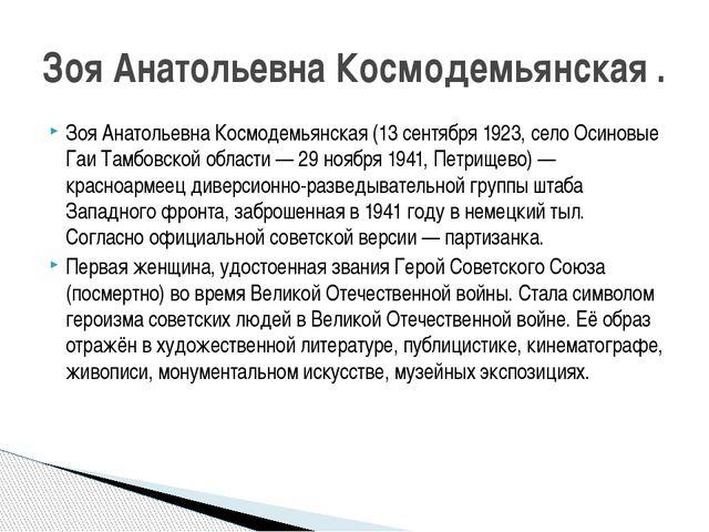 Зоя Анатольевна Космодемьянская (13 сентября 1923, село Осиновые Гаи Тамбовск...