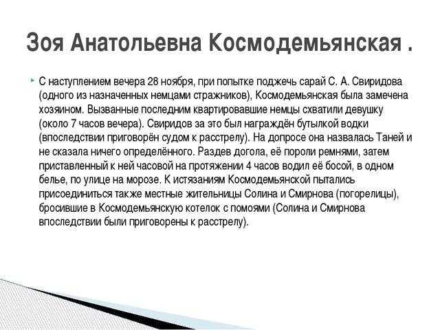 С наступлением вечера 28 ноября, при попытке поджечь сарай С. А. Свиридова (о...