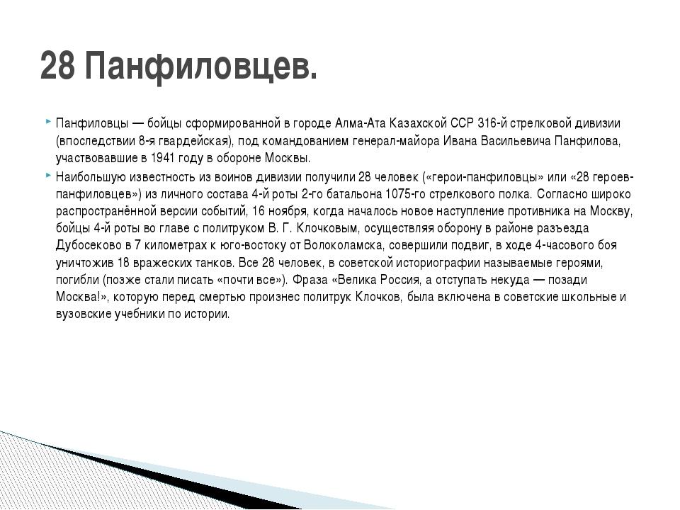 Панфиловцы — бойцы сформированной в городе Алма-Ата Казахской ССР 316-й стрел...