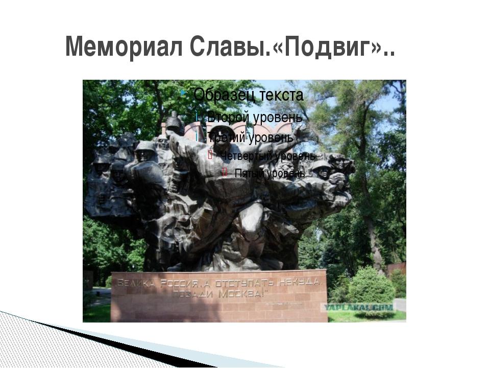 Мемориал Славы.«Подвиг»..