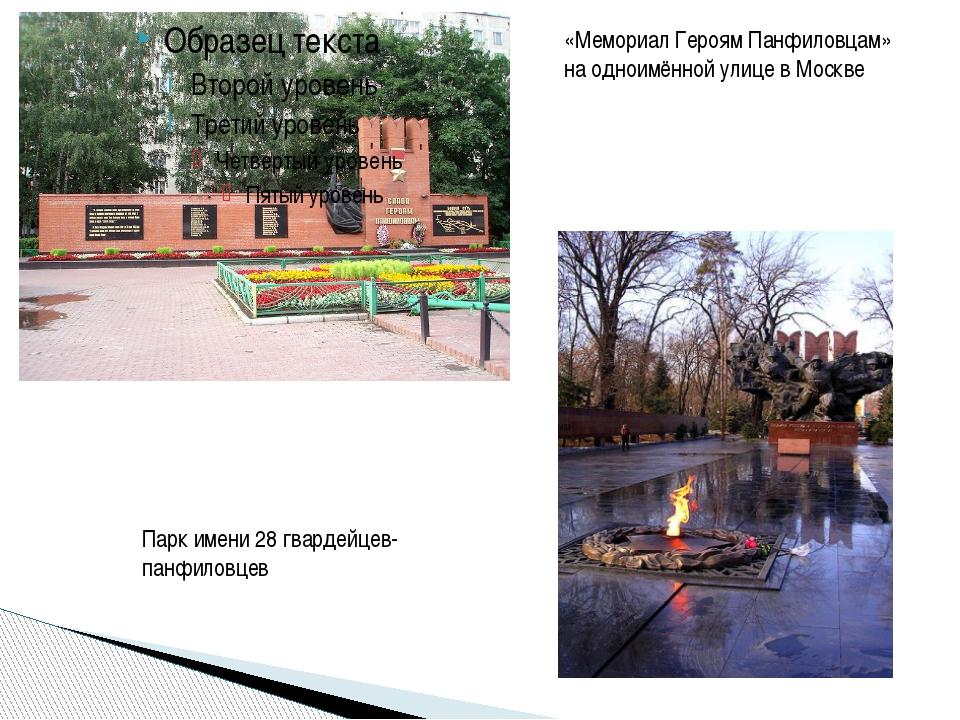 Парк имени 28 гвардейцев-панфиловцев «Мемориал Героям Панфиловцам» на одноимё...