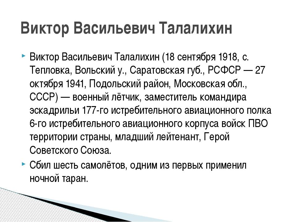 Виктор Васильевич Талалихин (18 сентября 1918, с. Тепловка, Вольский у., Сара...