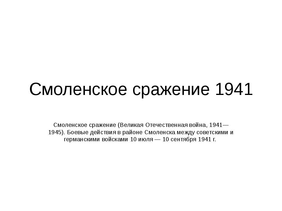 Смоленское сражение 1941 Смоленское сражение (Великая Отечественная война, 19...
