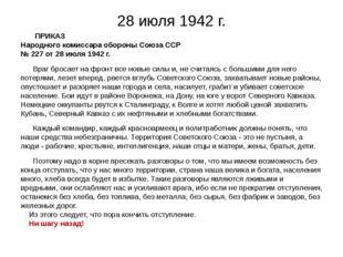 28 июля 1942 г. ПРИКАЗ Народного комиссара обороны Союза ССР № 227 от 28 ию