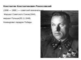 Константин КонстантиновичРокоссовский (1896 —1968 )—советскийвоеначаль
