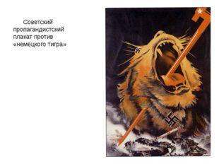 Советский пропагандистский плакат против «немецкого тигра»