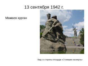 13 сентября 1942 г. Мамаев курган Вид со стороны площади «Стоявших насмерть»