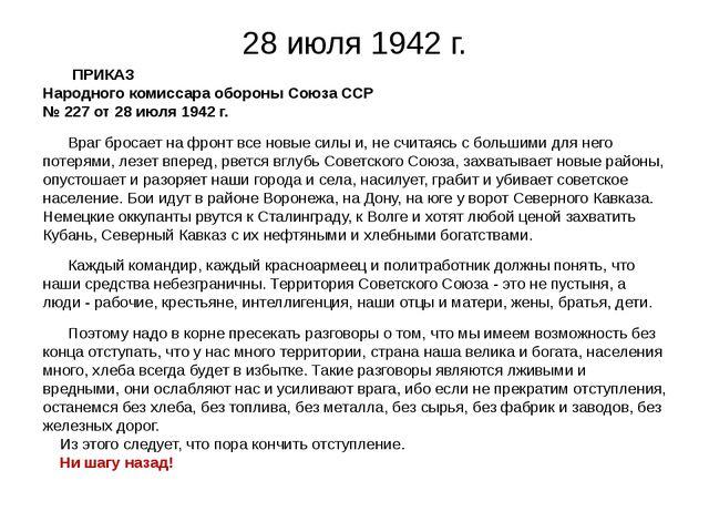 28 июля 1942 г. ПРИКАЗ Народного комиссара обороны Союза ССР № 227 от 28 ию...